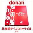北海道サイコロキャラメル 5本入り【donan】