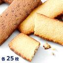 ロイズ ROYCE バトンクッキー[2種類詰め合わせ](各25枚合計50枚入り)