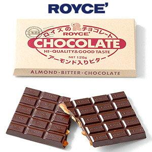 ロイズ ROYCE 板チョコレート[アーモンド入りビター]