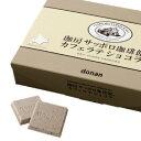 donan 珈房サッポロ珈琲館 カフェラテショコラ 20枚入(80g)道南食品 コーヒーチョコレート その1
