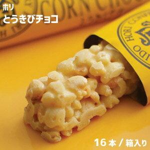 ホリ HORI とうきびチョコ(16個入り)