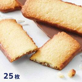 【ROYCE'(ロイズ)】バトンクッキー[へーゼルカカオ](25枚入)
