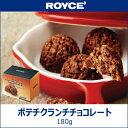 ロイズ ROYCE ポテチクランチチョコレート