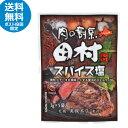 肉の割烹田村 スパイス塩(3g×...