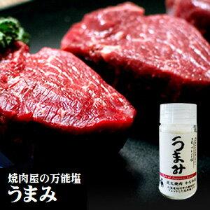 焼肉屋の万能塩UMAMIうまみ(29g)旭川焼肉炭火焼肉かなめ屋調味料しおソルトこだわりのブレンド