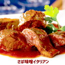 YOSHIMI 缶つま さば味噌イタリアン 100g缶詰 おつまみ ワインと 惣菜