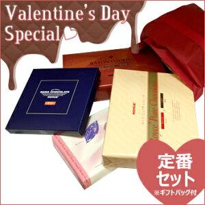 ★バレンタイン/Valentine★ロイズ/ROYCE 定番セット