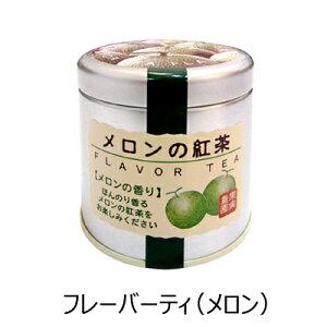 フルーディア メロンの紅茶 (40g)フレーバーティ フルーツ 果物茶