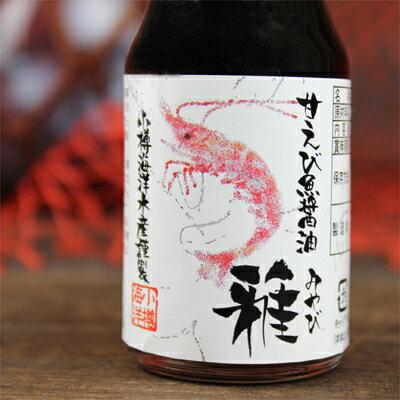 小樽海洋水産 甘えび魚醤油 雅(75g)化粧箱入 ギフト しょうゆ 調味料 エビ 海老