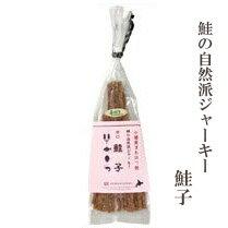 NSニッセイ 小樽産まれ浜育ち鮭の自然派ジャーキー鮭子(辛口)