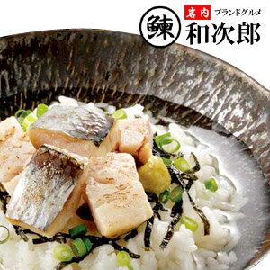 伝統の漁師飯岩内鰊和次郎1袋(2人前)北海道岩内町ブランドグルメ糠にしんの茶漬けニシンぬかにしんレトルト