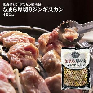 北海道ジンギスカン蝦夷屋なまら厚切りジンギスカン(400g)羊肉焼肉ご当地グルメお取り寄せグルメ