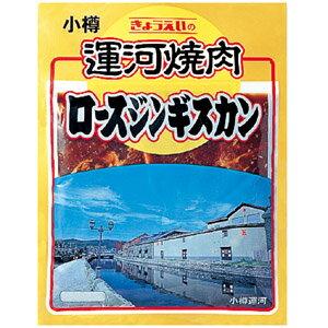 【北海道名物】【小樽名物】【ヘルシー】小樽運河焼肉ジンギスカン270×3Pパック