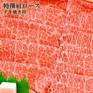 北海道から直送 くろべこ 特撰肩ロース(すき焼き用/500g)平取 ブランド和牛 北海道産 牛肉 産地直送