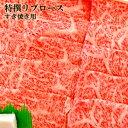 「びらとり和牛」くろべこ 特撰リブロース(すき焼き用/500g)平取 ブランド和牛 北海道産 牛肉 産地直送