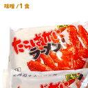 北海道産 たらばがに風味ラーメン みそ味 (1食)タラバガニ 蟹 味噌 ミソ ご当地グルメ