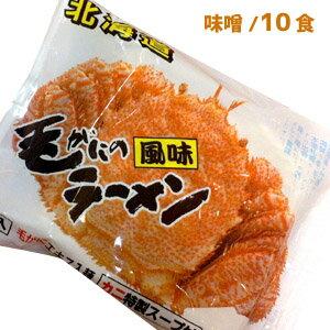 北海道産 毛がに風味ラーメン みそ味 (10食セット)  まとめ買い カニ 蟹 味噌 ミソ ご当地グルメ