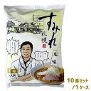 すみれラーメン塩味(1人前) 10食セット1ケーススープ・メンマ付乾麺1食 インスタント有名店札幌しおまとめ買い箱買い