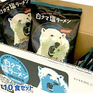 藤原製麺 白熊出没注意! 旭山動物園白クマ塩ラーメン★10食セット★