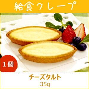 ■冷凍便のみ■給食チーズタルト【1個】