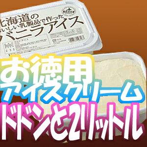北海道産乳原料使用柔らかアイスクリーム【お徳用アイスクリーム】北海道のおいしい乳製品で作...