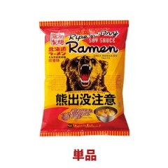 本熟成乾燥麺【ラッピング不可】【北海道】【熊出没注意】醤油ラーメン(1食)