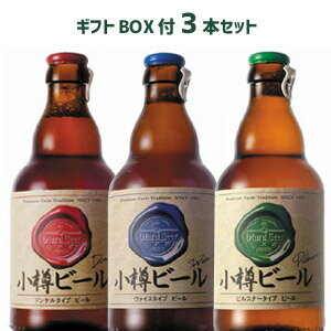 【ギフトBOX付】小樽ビール(ドンケル・ヴァイス・ピルスナー)お試し3本セット(各330ml) 地ビール ご当地ビール