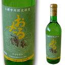 北海道ワイン 小樽市内限定販売 おたる醸造 ナイヤガラ 白(...