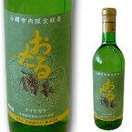 【北海道ワイン】小樽市限定販売 おたるナイヤガラ 白(720ml)【4990583276403】「おたるナイアガラ」