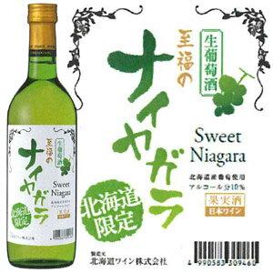 【北海道ワイン】おたる 北海道限定 至福のナイヤガラ 白/甘口(720ml)【4990583309460】生葡萄酒 果実酒 日本ワイン Sweet Niagara