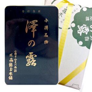 小樽名物 澤の露本舗 水晶あめ玉 (缶)北海道じゃらん2016年6月号に掲載されました
