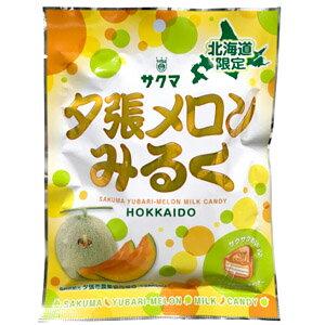 サクマ製菓 北海道限定 夕張メロンみるくサクサクキャンディ飴 ミルク めろん フルーツキャンディ