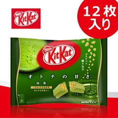 オトナの甘さ【KitKat】 キットカット 抹茶 (12枚)
