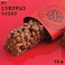 ホリ HORI とうきびチョコハイミルク袋(10本入り)