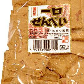 ヒカリ製菓 一口せんべい (落花生)煎餅 和菓子 ピーナッツ ポイント消化
