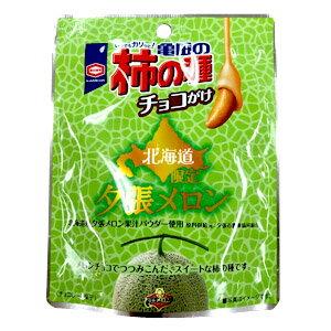 亀田製菓『北海道限定 亀田の柿の種チョコがけ 夕張メロン』