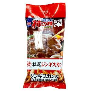 亀田の柿の種 北海道限定 松尾ジンギスカンのたれ風味(56g)柿ピー おやつ おつまみ スナック お菓子 亀田製菓