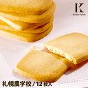 きのとや 札幌農学校(12枚入)ミルククッキー 老舗 北海道大学認定 お土産 洋菓子 焼き菓子 その1