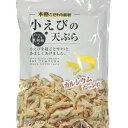 小えびの天ぷら 黒胡椒(52g)はっぴーディアーズ スナック 珍味 おやつ