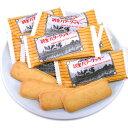 昭和製菓 志濃里 北海道純生バタークッキー(2枚×8包)スイーツ お菓子 おやつ