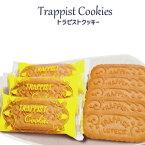 函館トラピスト修道院 トラピストクッキー(3枚×12個入り)