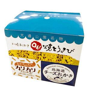 YOSHIMIバラエティBOX詰合せ有名菓子北海道土産米菓おやつ札幌おかきOh!焼とうきび札幌スープカリーせんべいカリカリまだある?北海道チーズおかき