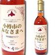 小樽市のみなさまへ ロゼ/やや甘口(720ml)【4990583219301】「小樽市の皆様へ」「おたるワイン」「北海道ワイン」