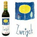 北海道ワイン 小樽市内限定 熟成ツヴァイゲルト2014 36...