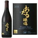北海道ワイン おたるピノ・ノワール2017 赤・ミディアム (720ml)【4990583315461】