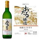 おたるワイン おたる特撰ナイヤガラ/白甘口/(720ml)【4990583268200】北海道ワイン ナイアガラ