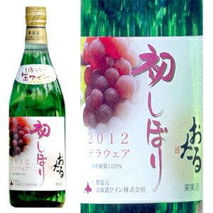 しぼりたて生ワイン 9/22新発売おたる初しぼり2012 デラウェア (720ml) (白/やや甘口)【49...