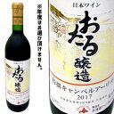 【おたるワイン】おたる特撰キャンベルアーリ/赤(720ml)【4990583306025】