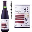 【北海道ワイン】北海道シリーズ ツヴァイゲルト赤/ミディアム...