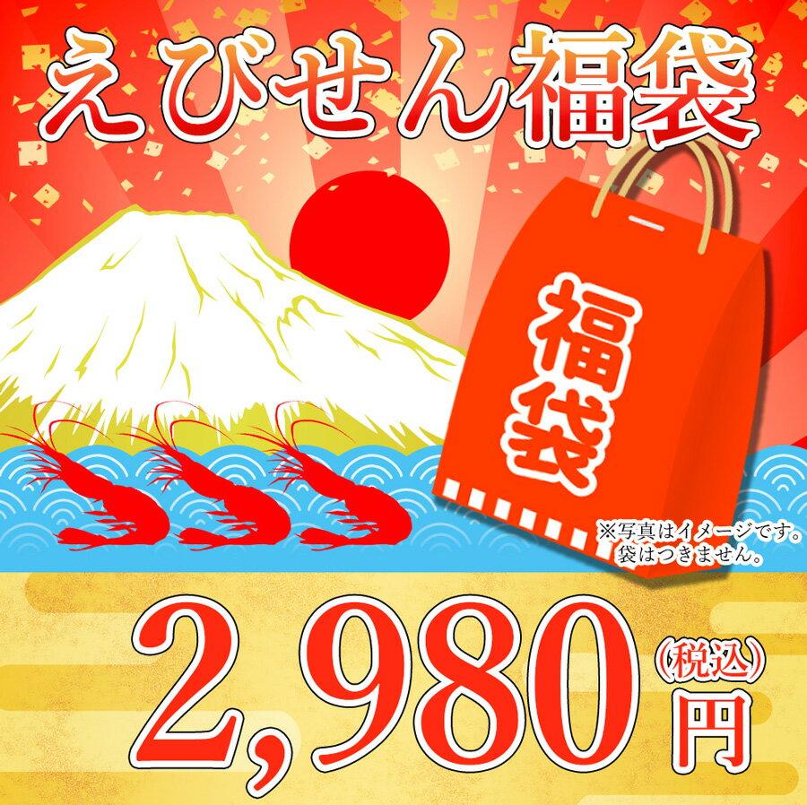 福袋2980